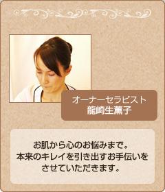 オーナーセラピスト 龍崎生薫子 紹介